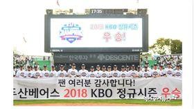 ▲斗山熊成為2018年韓國職棒年度優勝球隊。(圖/截自韓國媒體)
