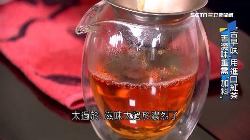 「古早味」用進口紅茶 添「香草精」增味!