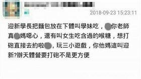 台南,長榮大學,運競系,下體,迎新(圖/翻攝自《巴哈姆特》論壇)