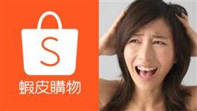 蝦皮購物無故停權!賣家灌爆粉專嗆「快還我錢啦」 官方回應了(圖/翻攝自網路、PIXABAY)