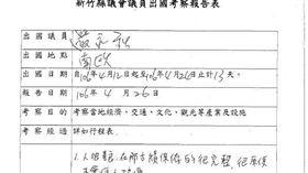 議員南歐考察13天 報告寫這樣...網友拳頭都硬了!(圖/翻攝自新竹縣議會)