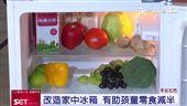 冰箱改放這個飲品 有助孩童零食減半