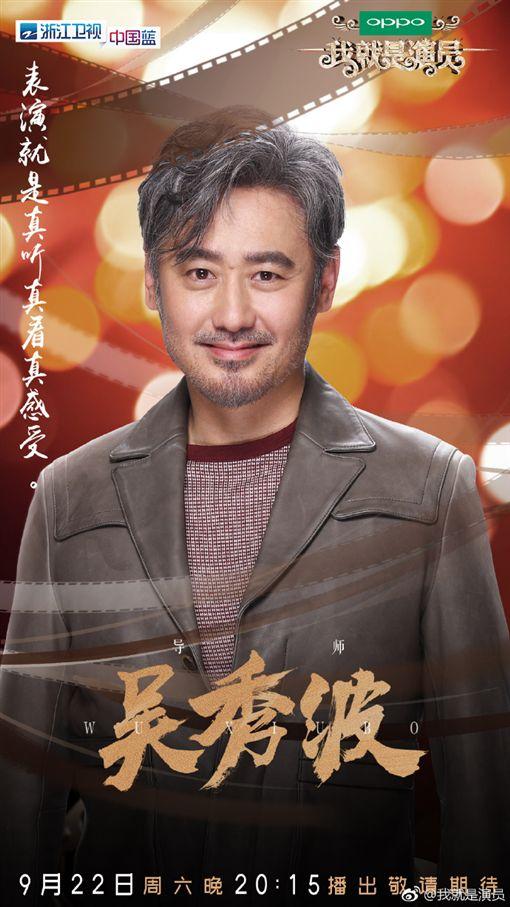 吳秀波(圖/我就是演員微博)