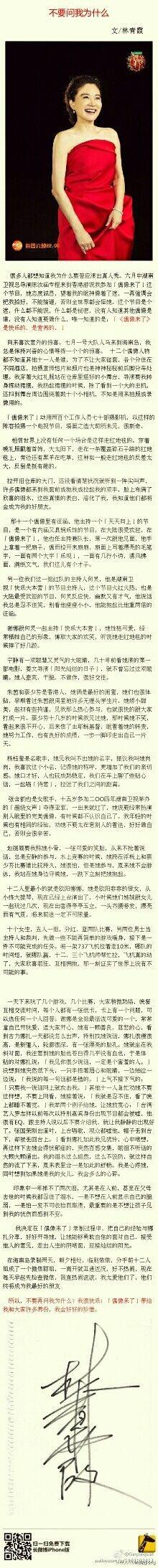 父母過世都忍著淚…林青霞自揭復出內幕「眼淚不聽話湧出」偶像來了圖翻攝自微博