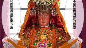 臉書粉絲團「你好地獄」惡搞白沙屯媽祖聖像。(圖/翻攝自你好地獄臉書)