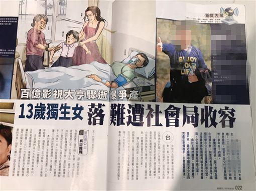 影視大亨王世雄2年前過世,13歲獨身女被社會局安置。(圖/翻攝自鏡週刊)