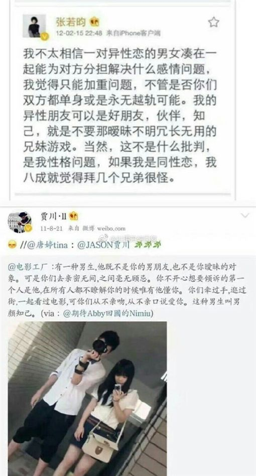 唐藝昕,張若昀,賈川(圖/微博)