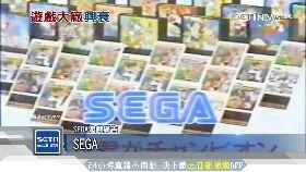 揭密SEGA敗1800