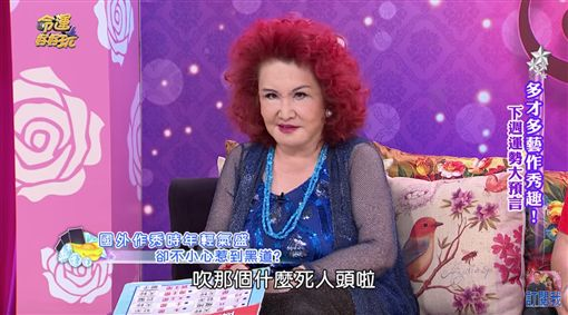 陳今珮命運好好玩 圖/翻攝自YouTube