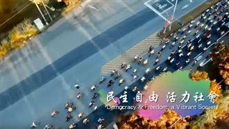 國慶影片出爐 主題凸顯「以人為本」