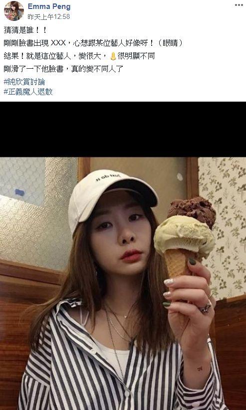 安心亞 許聖梅/翻攝自臉書