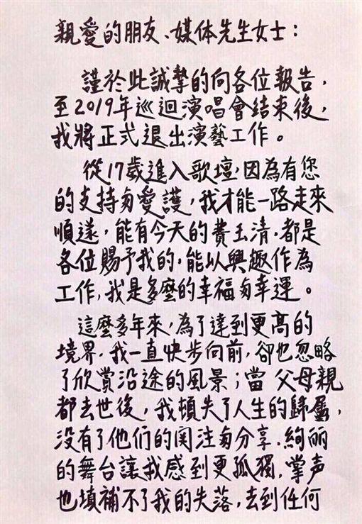 費玉清親筆信宣布退出演藝圈