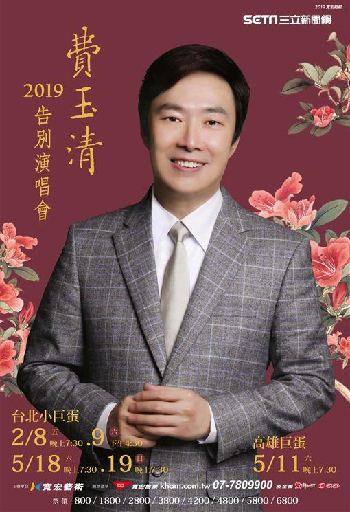 費玉清告別演唱會海報,圖/寬宏提供