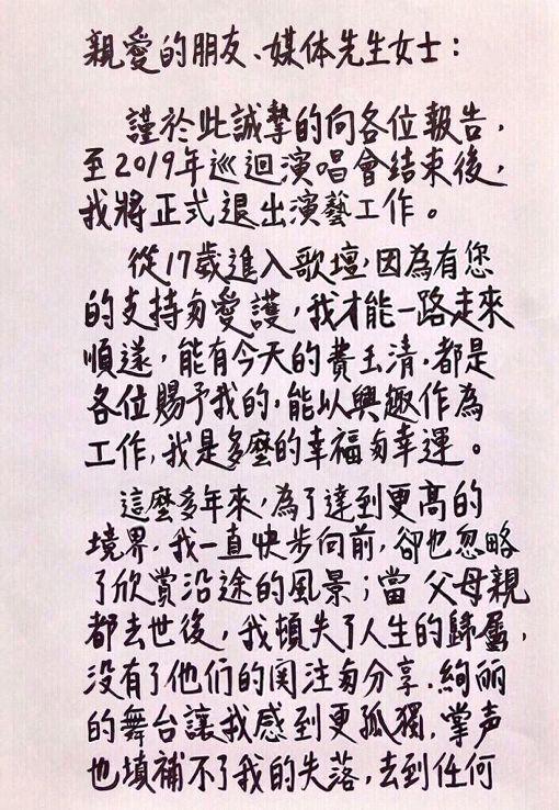 費玉清宣布2019巡演後離開舞台(1)美聲歌手「小哥」費玉清27日發出親筆信,宣布2019年巡迴演唱會結束後,將正式退出演藝工作。(寬宏藝術提供)中央社記者江佩凌傳真  107年9月27日