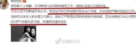 網友爆料范冰冰已被官方釋放/翻攝自微博