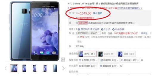 宏達電初期以代工闖出一片天,並在2006年成立自有品牌HTC,搶搭智慧手機起飛浪潮,勢不可擋。但隨著競爭對手崛起,HTC風光不再,就連去年發表的旗艦機U Ultra,價格也從人民幣5088元跌至「千元機」,不僅比上市價格低近7成,還被陸媒稱「庫存1年半都清不完」。(圖/翻攝自新浪財經)