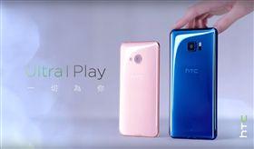 宏達電初期以代工闖出一片天,並在2006年成立自有品牌HTC,搶搭智慧手機起飛浪潮,勢不可擋。但隨著競爭對手崛起,HTC風光不再,就連去年發表的旗艦機U Ultra,價格也從人民幣5088元跌至「千元機」,不僅比上市價格低近7成,還被陸媒稱「庫存1年半都清不完」。(圖/翻攝自《HTCTaiwan》YouTube)