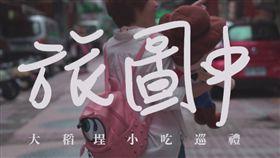 旅圖中大稻埕小吃篇(哇趣)