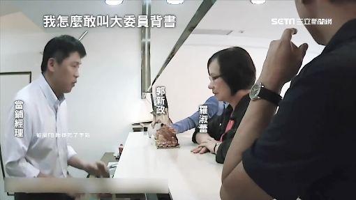 郭新政控變造證據 羅淑蕾:別再消費李新