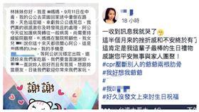 CPR壓斷老翁肋骨 護理師超自責!收家屬「暖心禮」大哭,圖翻攝自爆廢公社臉書