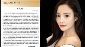 女星李小璐出軌PG ONE的「假」消息被一狀告上法院獲勝術。(圖/翻攝自微博)