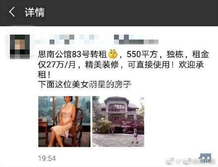 張雨綺,離婚,上海思南公館,搬家,月租(圖/翻攝自微博)