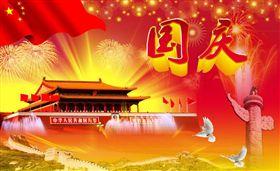 中國國慶日,十一國慶(圖/翻攝自北京市中信公證處)