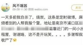 21歲男燒炭輕生…微博預排悲傷貼文「多謝幫我收屍!」 圖/翻攝微博