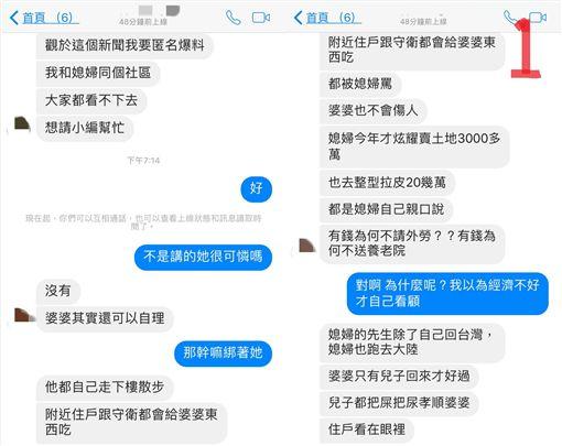彰化,鹿港,虐待,媳婦.婆婆,繩子,爆料公社(圖/翻攝爆料公社) ID-1567944