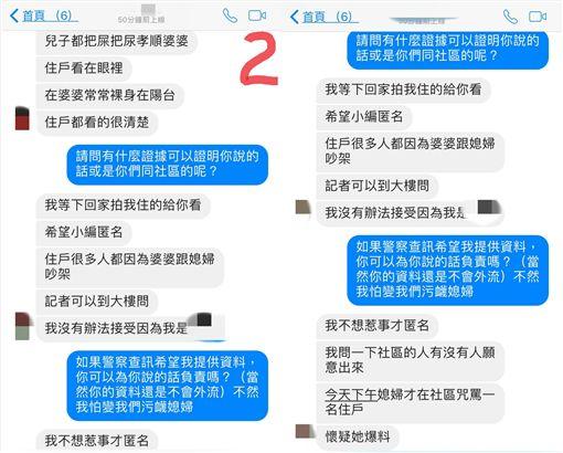 彰化,鹿港,虐待,媳婦.婆婆,繩子,爆料公社(圖/翻攝爆料公社)
