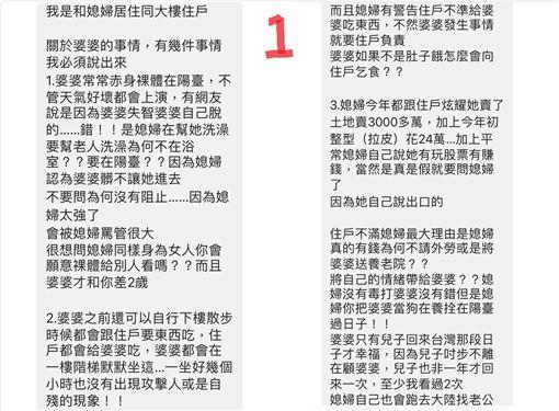 彰化,鹿港,虐待,媳婦.婆婆,繩子,爆料公社(圖/翻攝爆料公社) ID-1567946