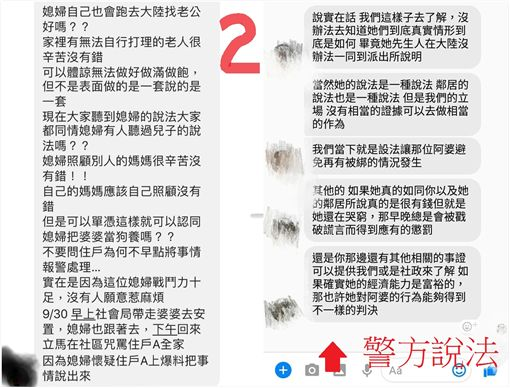 彰化,鹿港,虐待,媳婦.婆婆,繩子,爆料公社(圖/翻攝爆料公社) ID-1567952