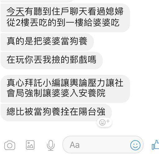 彰化,鹿港,虐待,媳婦.婆婆,繩子,爆料公社(圖/翻攝爆料公社) ID-1567954