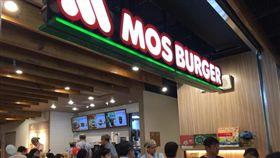 摩斯漢堡(圖/翻攝自臉書MOSBurger摩斯漢堡「癮迷」俱樂部)