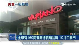 競爭太激烈!信義區又一餐廳將撤台、vapiano