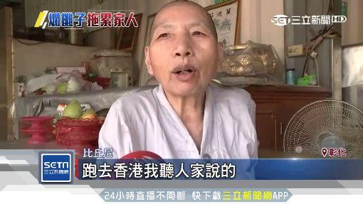 不甩拆除費躲香港 魏明仁:效法毛澤東撤退