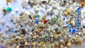 (深一度)海鹽塑膠粒
