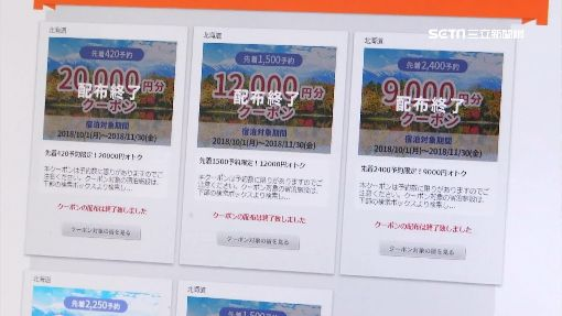 北海道住宿3折救觀光!開賣一天「秒搶光」