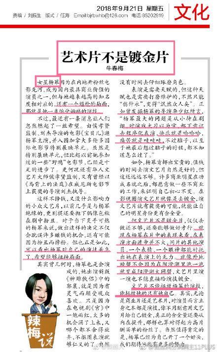 楊冪,金馬獎,寶貝兒,北京日報/翻攝自微博