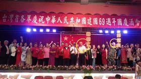愛國同心會中共69周年國慶餐會,魏明仁與郭冠英同台,來源:臉書。