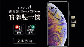 蘋果iPhone XS系列推出後,成為蘋果第一款可雙卡雙待的機種,不過,台灣與美國相同都是推出一張實體nano SIM加eSIM的機種,如果想購買可直接用實體兩張nano SIM的果粉,最近的購買地就是香港販售的港澳版iPhone XS Max。