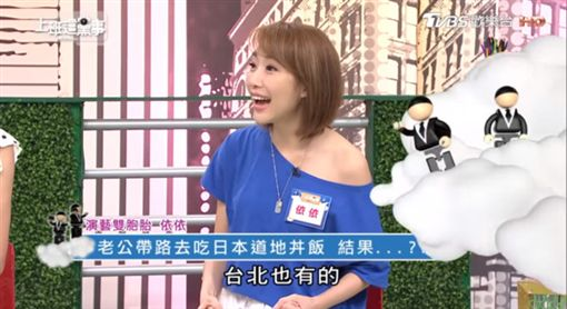 依依的老公自稱「日本通」卻帶她去吃吉野家(上班這黨事YT截圖)