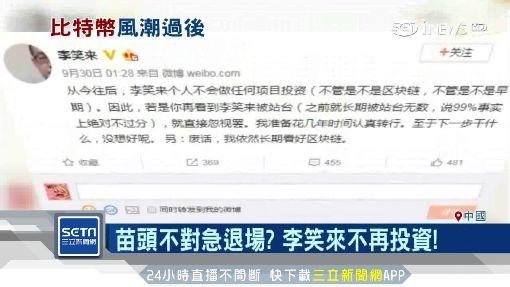中國比特幣首富 宣布退出市場不玩了!