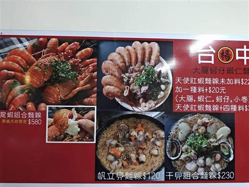 痛風系麵線 圖/翻攝自台中楊大腸蚵仔蝦仁麵線開元路總店