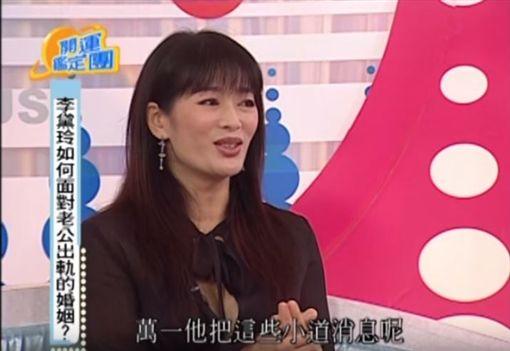 李黛玲(翻攝自開運鑑定團YOUTUBE)