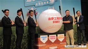 ▲林威助(左2)與蕭一傑(左1)出席台日野球支援記者會。(圖/記者蕭保祥攝影)