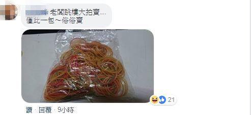 橡皮筋當「幸運手環」,一條賣100元。(圖/翻攝自爆廢公社臉書)