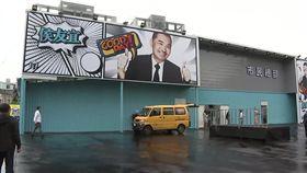 侯友宜市民總部成立 走漫畫風設電玩區