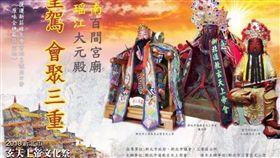 新北玄天上帝文化祭 開放體驗一日法師 (圖/翻攝自新北市道教玄天上帝會臉書)
