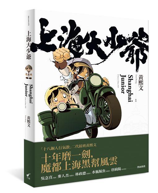 黃熙文-上海大少爺新書發表會。(圖/業配)